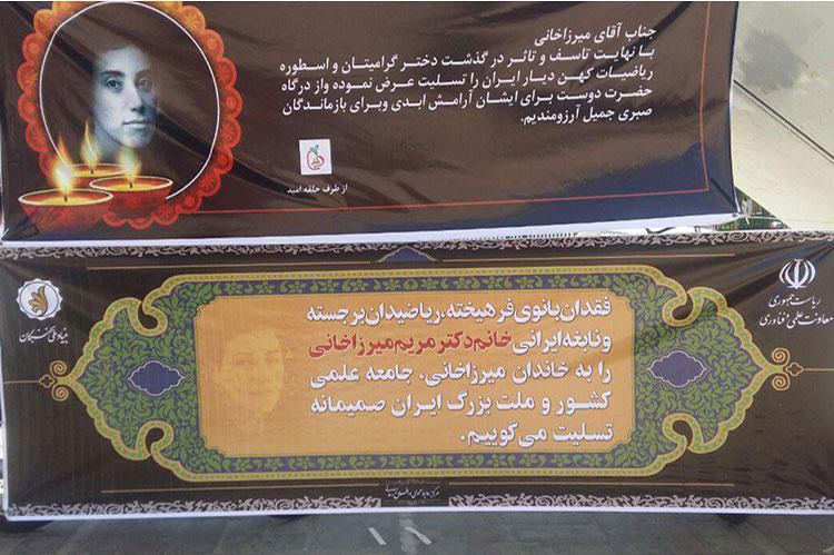 (تصاویر) برگزاری مراسم ترحیم مریم میرزاخانی