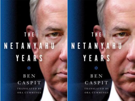 افشای جزئیاتی جنجالی از زندگی شخصی نتانیاهو