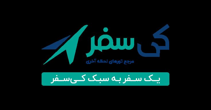 بالکن اروپا؛ مقصد محبوب گردشگران ایرانی برای نوروز